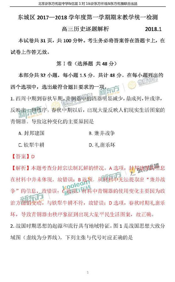 2018年1月北京东城区高三期末历史真题及答案解析