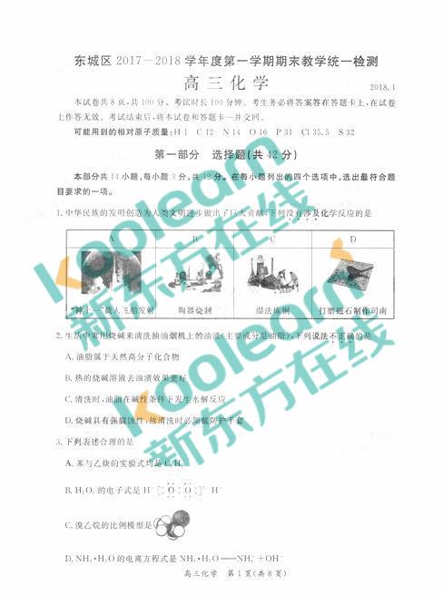 2018年1月北京东城区高三期末化学试题及答案