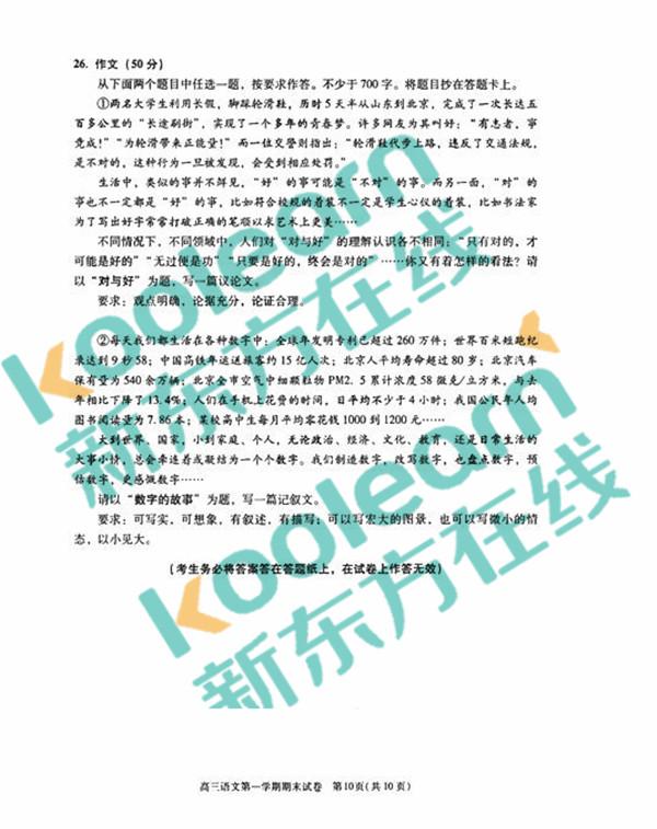 2018年1月北京西城区高三期末语文试题及答案