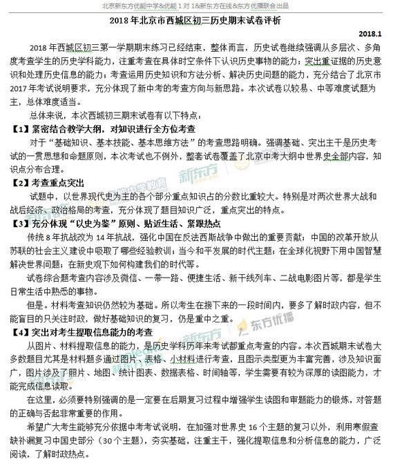 2018北京西城区初三历史期末试卷点评(新东方版)