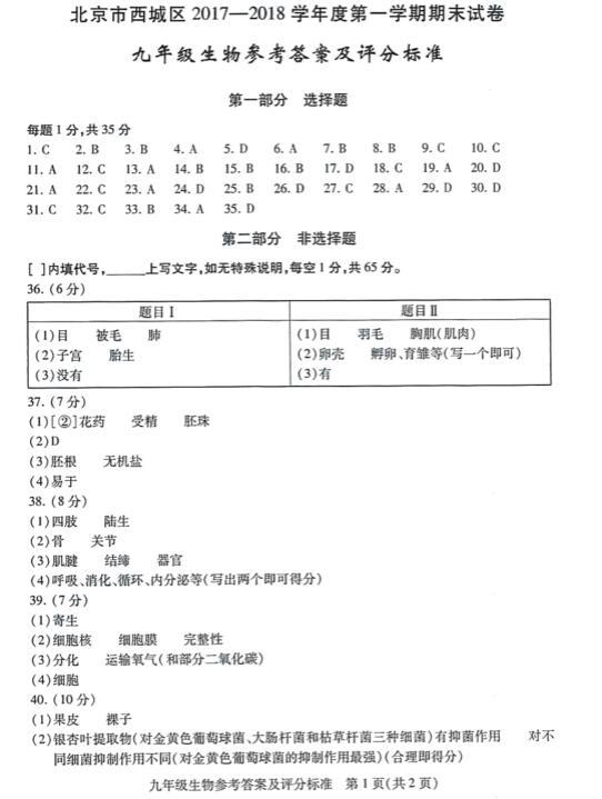 2018年北京西城区初三期末生物试题