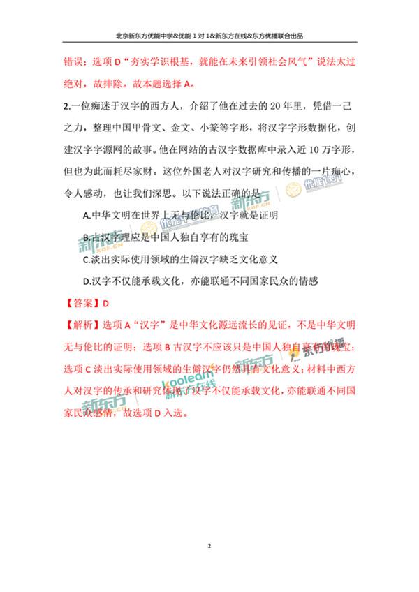 2018年1月北京西城区高三期末政治试题及答案