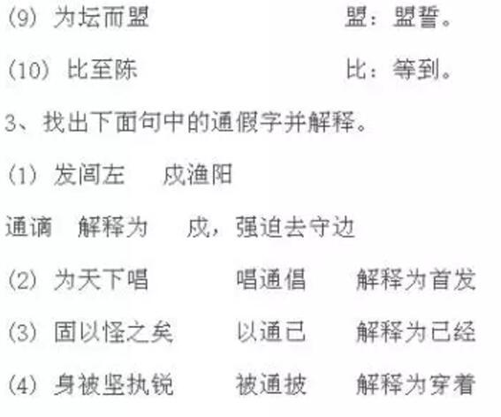 初三语文上册期末复习提纲:《陈涉世家》