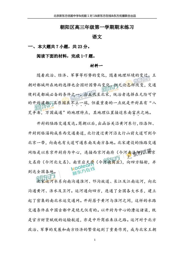 2018年1月北京朝阳区高三期末语文试题及答案