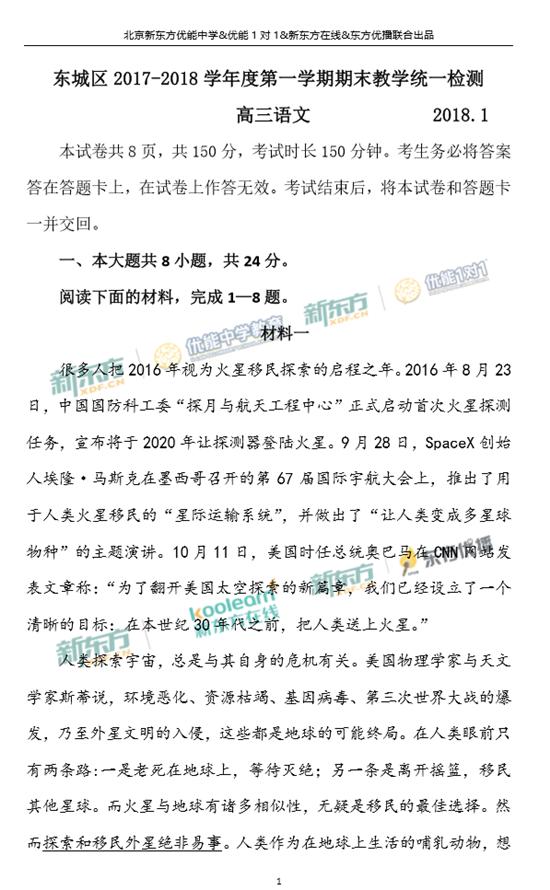 2018年1月北京东城区高三期末语文真题及答案解析