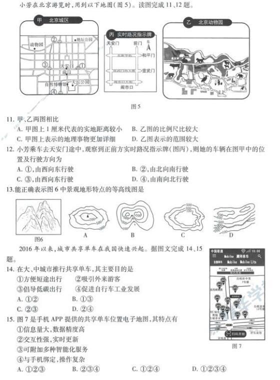 2018年北京西城区初三期末地理答案