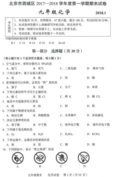 2018年北京西城区初三期末化学试题