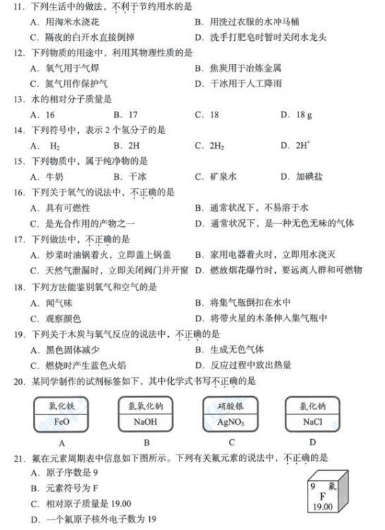 2018年北京西城区初三期末化学答案