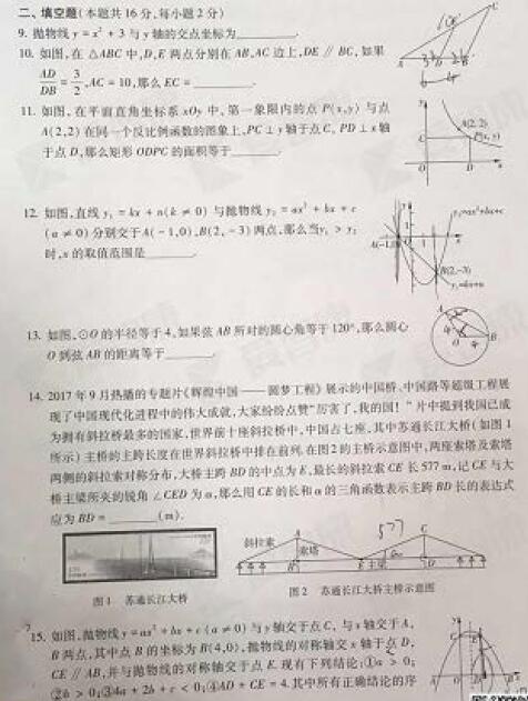 2018年北京西城区初三期末数学试题