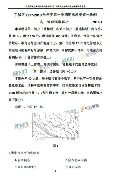 2018年1月北京东城区高三期末地理真题及答案解析