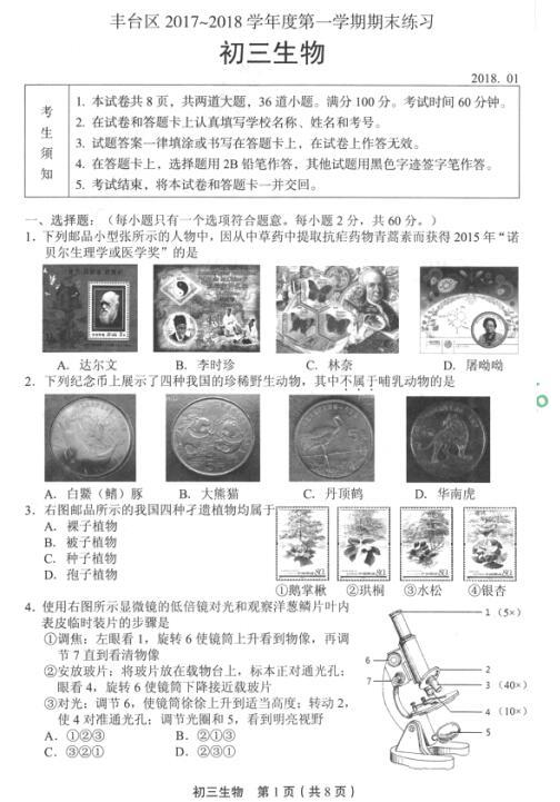 2018年北京丰台区初三期末生物答案
