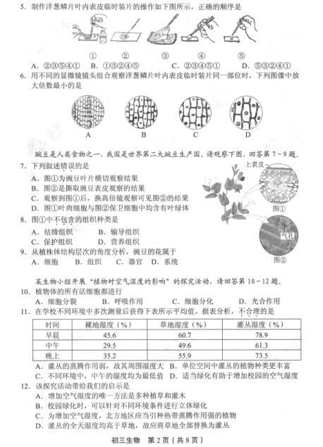 2018年北京丰台区初三期末生物试题