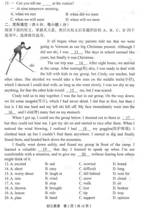 2018年北京丰台区初三期末英语试题