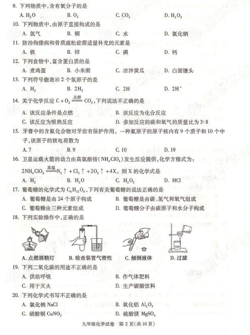 2018年北京朝阳区初三期末化学试题