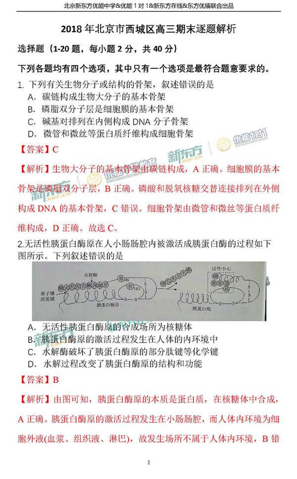 2018年1月北京西城区高三期末生物真题及答案