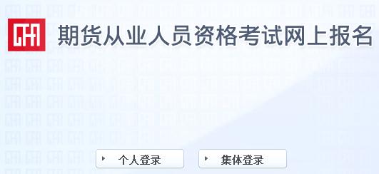 2018年期货从业人员资格考试报名入口-中国期货业协会网