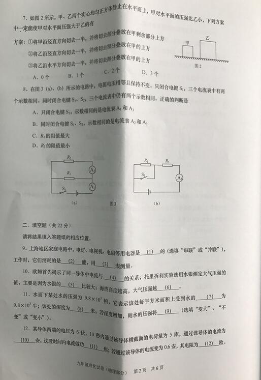 2018上海黄浦区初三一模物理试题及答案