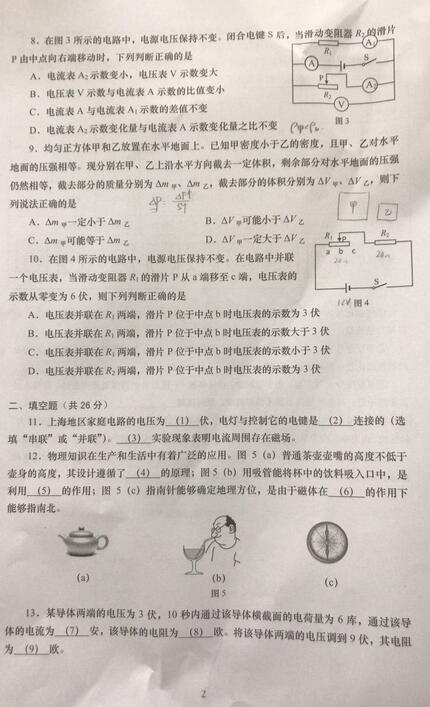 2018上海杨浦区初三一模物理试题及答案