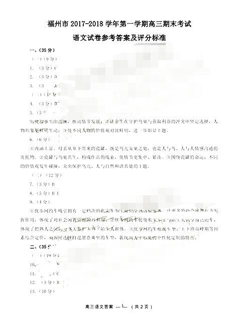 2018福建福州高三期末质检考试语文试题及答案