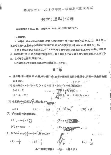 2018福建福州高三期末质检考试理科数学试题及答案