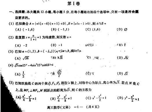 2018福建福州高三期末质检考试文科数学试题及答案