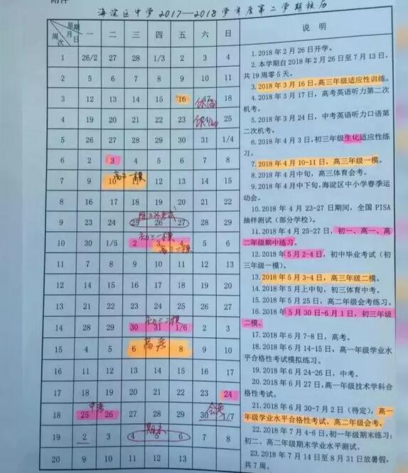 2018北京海淀区中考二模时间:5月30日至6月1日
