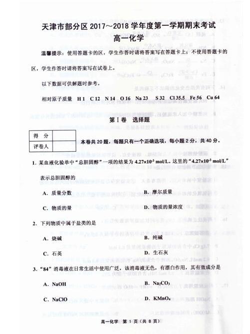 2017-2018年天津部分区高一期末化学试题及答案