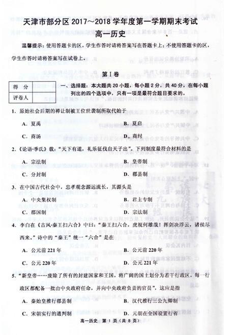 2017-2018年天津部分区高一期末历史试题及答案