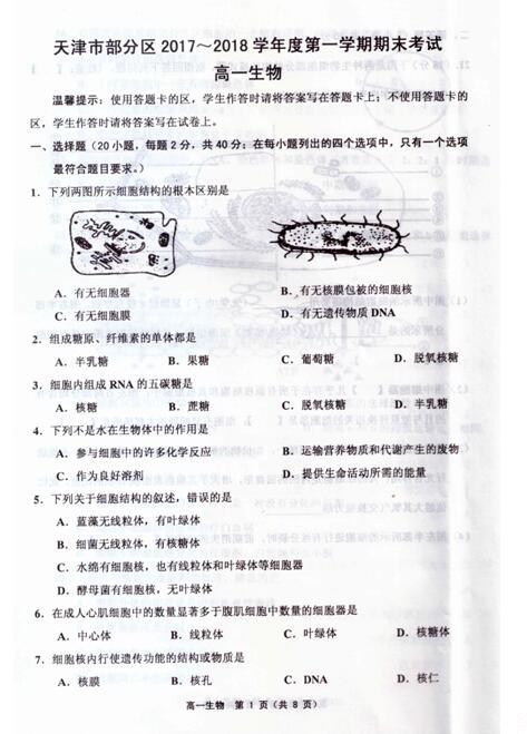 2017-2018年天津部分区高一期末生物试题及答案