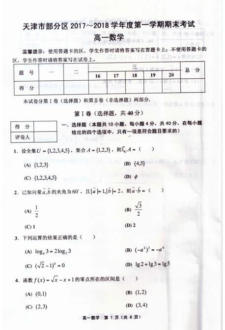 2017-2018年天津部分区高一期末数学试题及答案