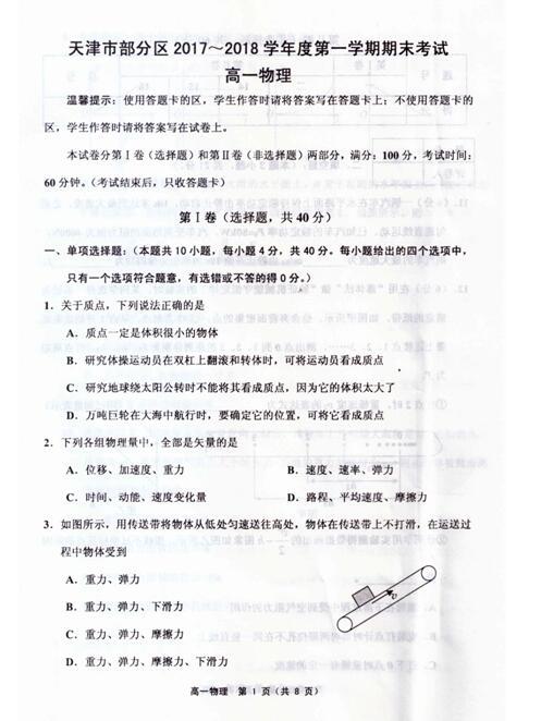 2017-2018年天津部分区高一期末物理试题及答案