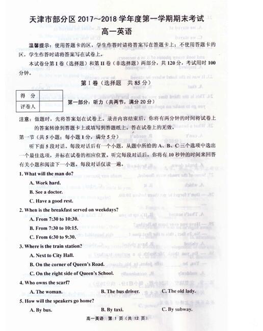 2017-2018年天津部分区高一期末英语试题及答案