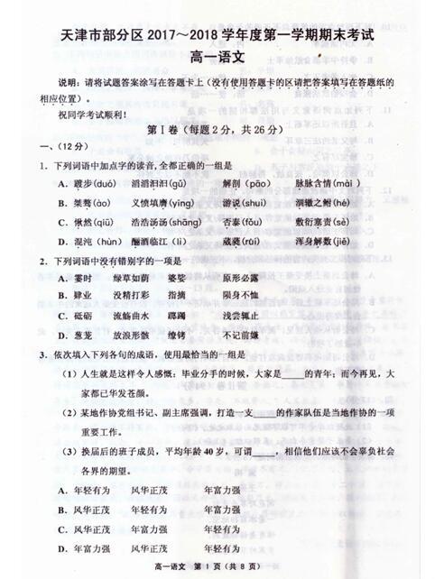 2017-2018年天津部分区高一期末语文试题及答案