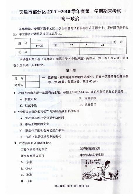 2017-2018年天津部分区高一期末政治试题及答案