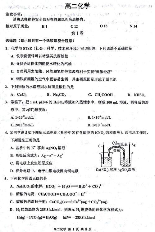 2017-2018年天津红桥区高二期末化学试题及答案