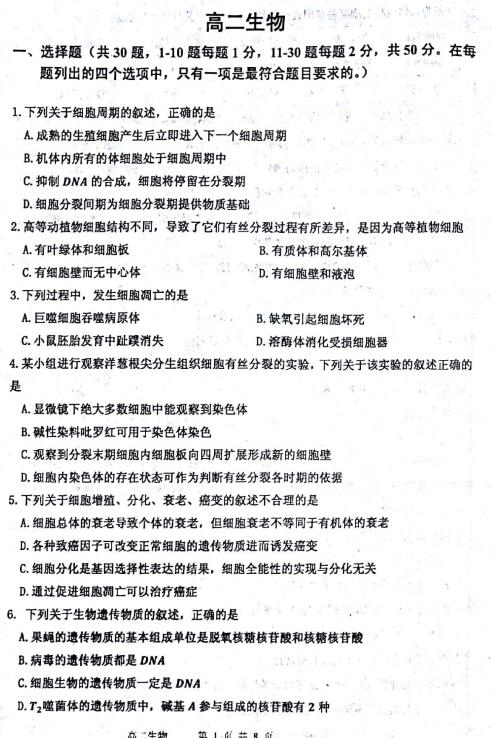 2017-2018年天津红桥区高二期末生物试题及答案