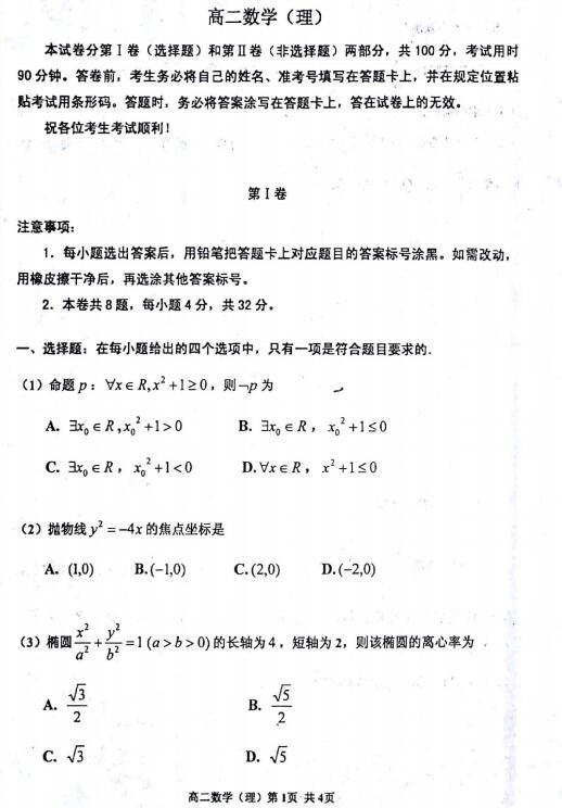 2017-2018年天津红桥区高二期末理科数学试题及答案