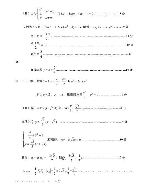 2017-2018年天津红桥区高二期末文科数学试题及答案