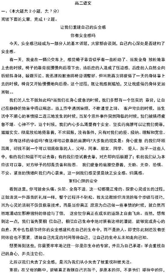 2017-2018年天津红桥区高二期末语文试题及答案