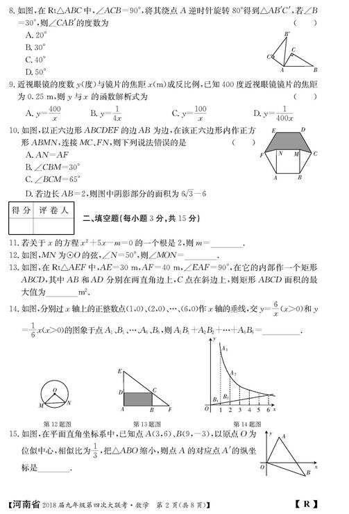 2018河南初三第四次大联考数学试题