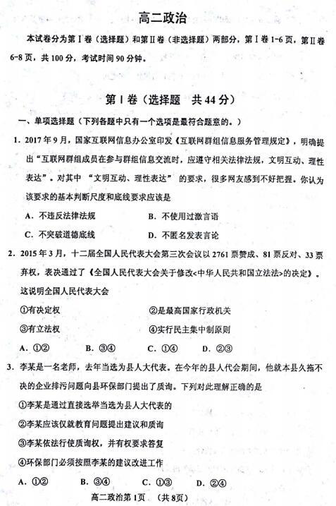 2017-2018年天津红桥区高二期末政治试题及答案