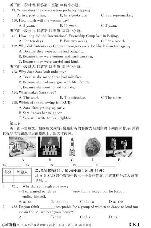 2018河南初三第四次大联考英语试题