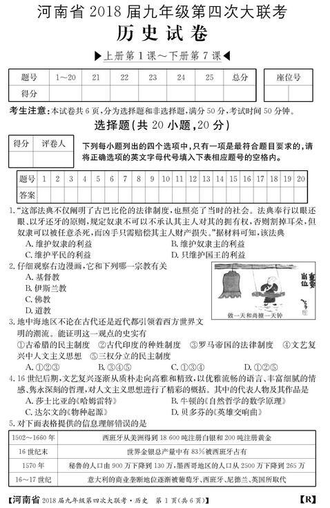 2018河南初三第四次大联考历史试题