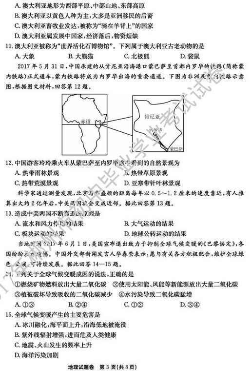 湖南郴州2017中考地理试卷
