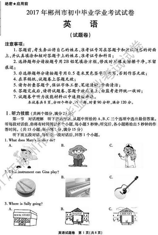 湖南郴州2017中考英语试卷