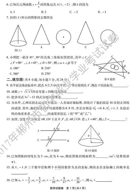湖南郴州2017中考数学试卷