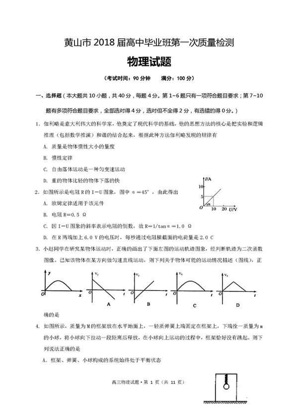 2018安徽黄山高三一模物理试题及答案