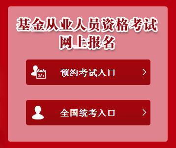 中国证券投资基金业协会网-2018基金从业资格考试报名入口