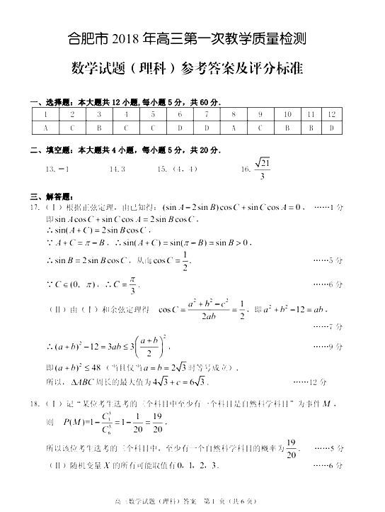 2018合肥一模理科数学试题及答案