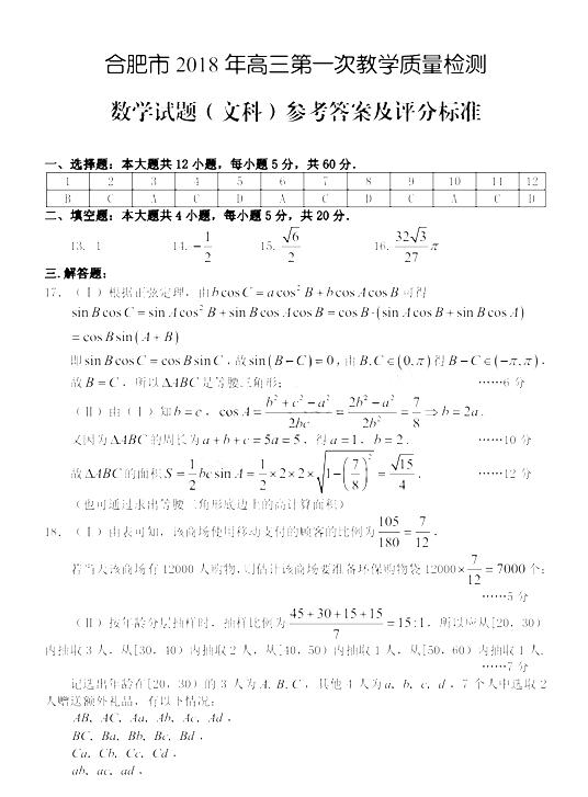 2018合肥一模文科数学试题及答案